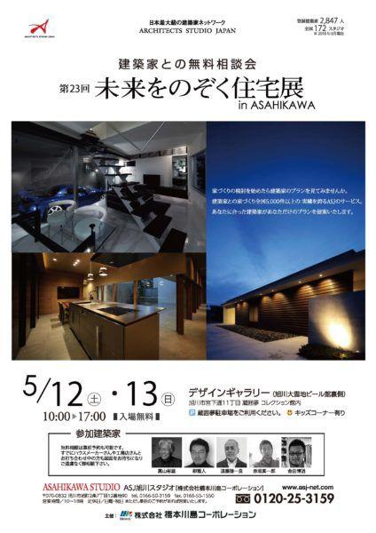 第23回未来をのぞく住宅展が開催されます。