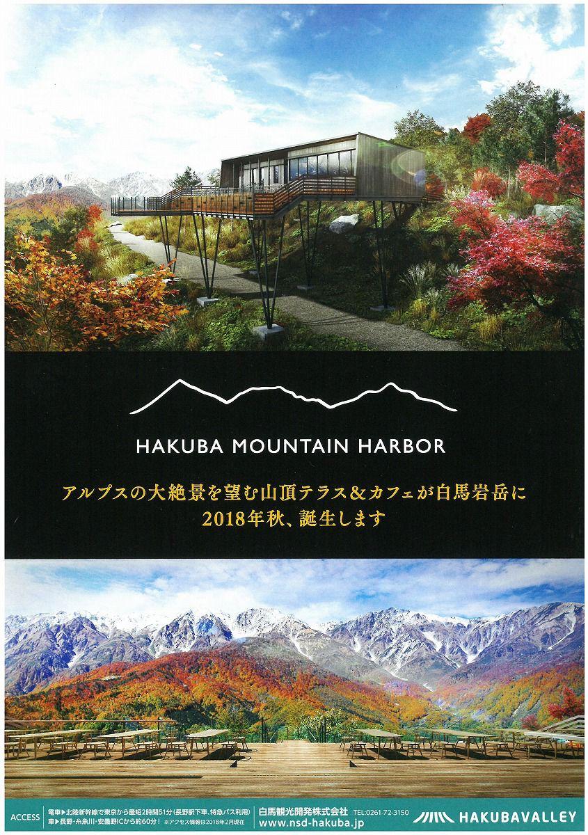HAKUBA MOUNTAIN HARBOR