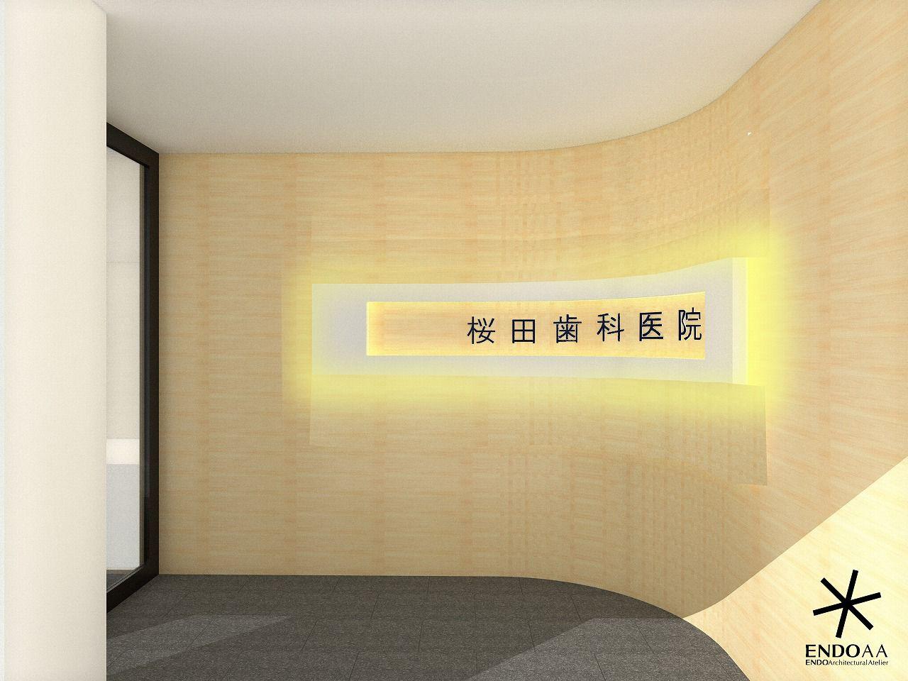 桜田歯科医院(設計)
