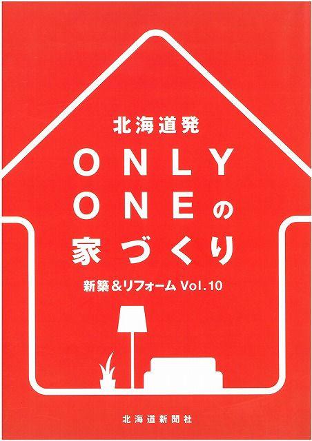 巻頭特集1 Onlyoneの家づくりで夢のライフスタイルを実現 04