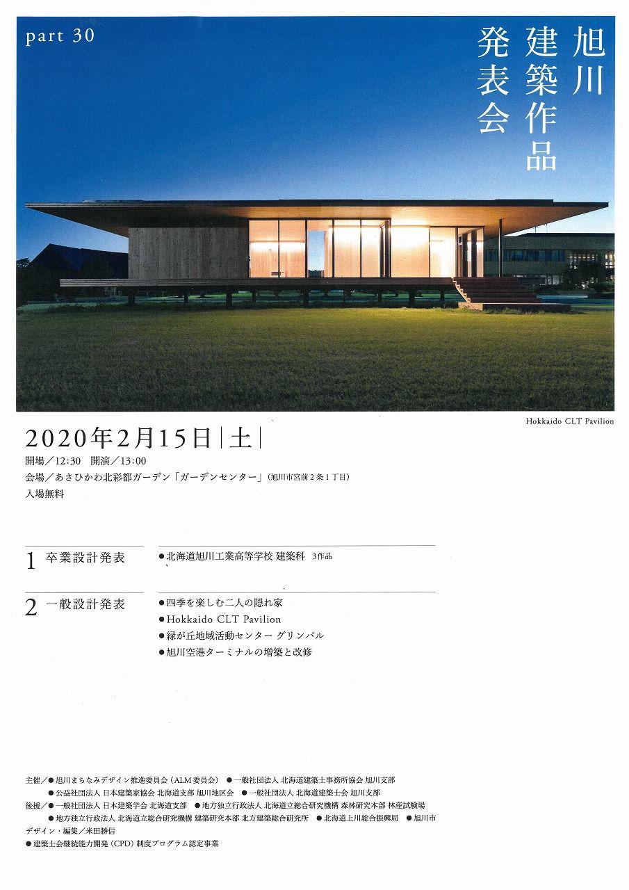 第30回旭川建築作品発表会