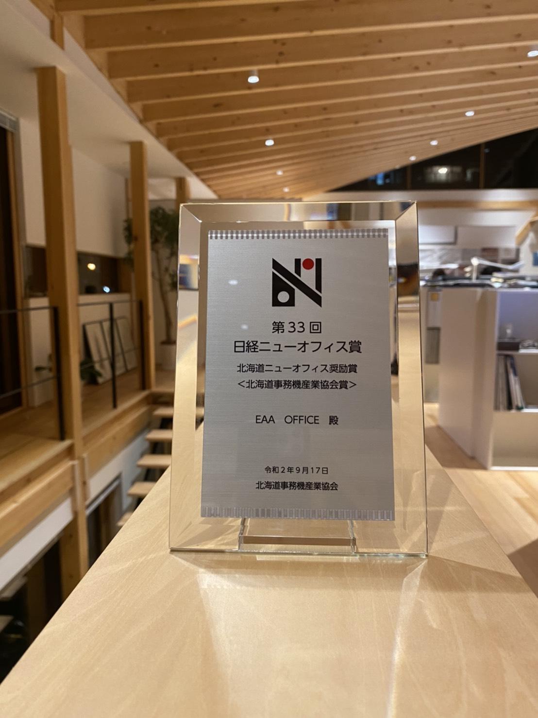 第33回 日経ニューオフィス賞 ニューオフィス奨励賞を受賞