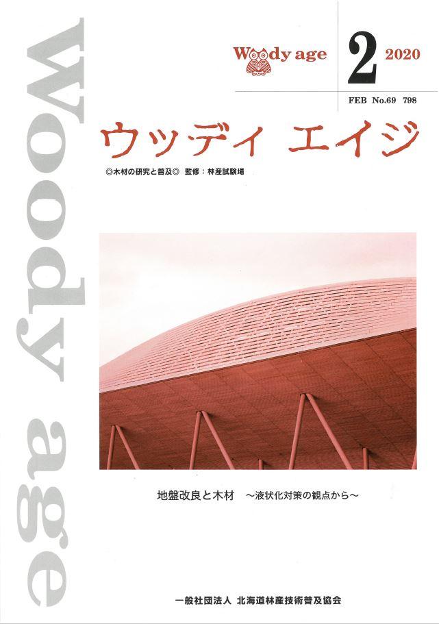 ウッディエイジ 2020年2月号に「木材による循環型社会の実現」が掲載されました。