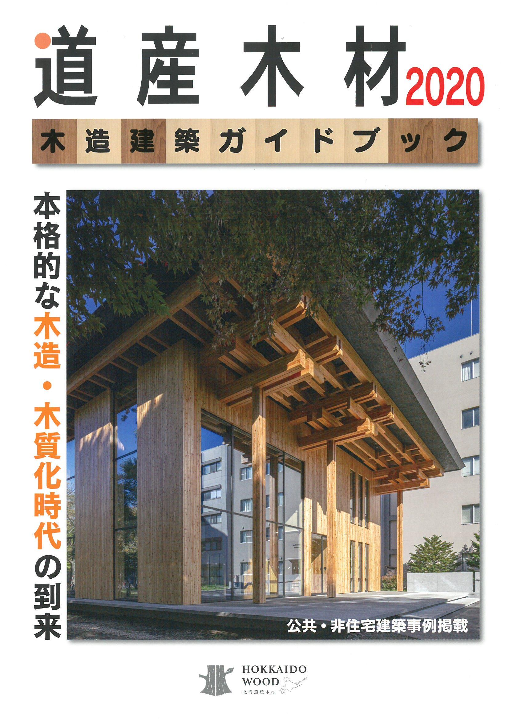 【掲載】道産木材2020 木造建築ガイドブック