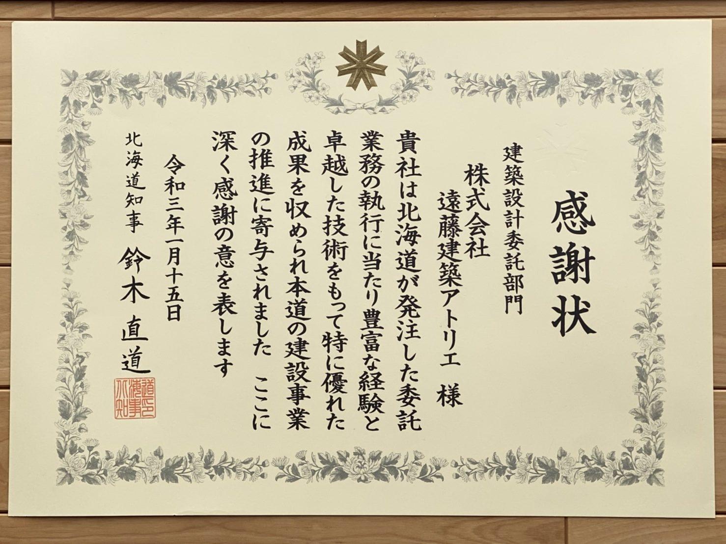 北海道知事より感謝状をいただきました。